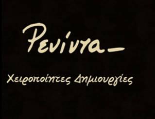 ΠΑΠΠΑΣ ΚΩΝΣΤΑΝΤΙΝΟΣ - Reninda's Art