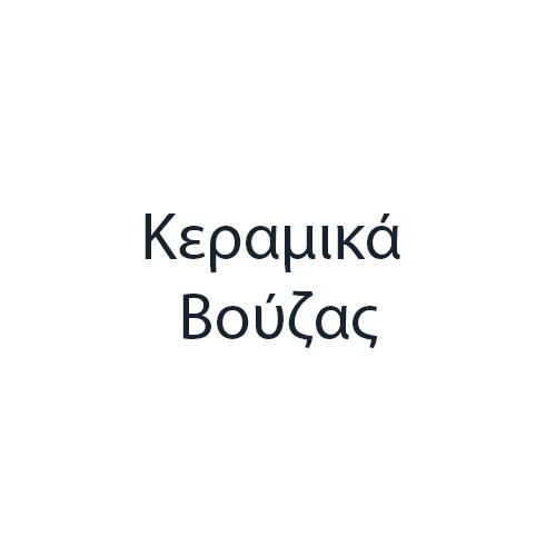 ΒΟΥΖΑΣ ΓΕΩΡΓΙΟΣ - Κεραμικά Βούζας