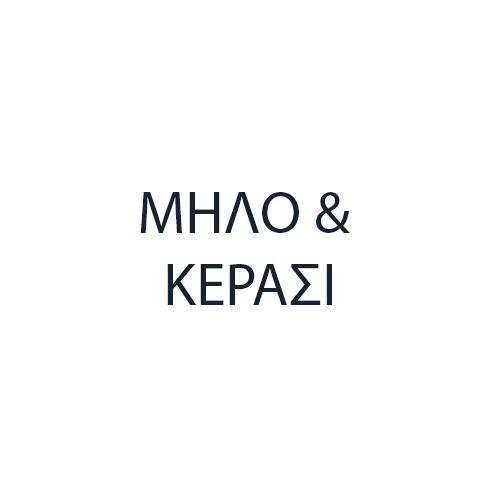 ΣΠΑΝΙΔΗΣ ΚΩΝΣΤΑΝΤΙΝΟΣ - ΜΗΛΟ & ΚΕΡΑΣΙ